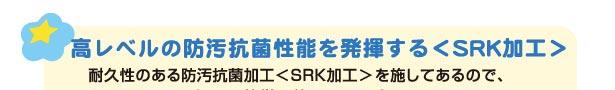 高レベルの防汚抗菌性能を発揮する〈SRK加工〉