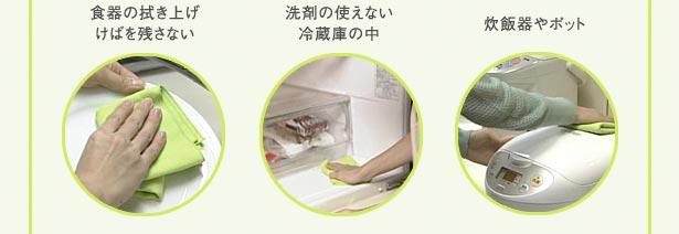 食器の拭き上げけばを残さない。洗剤の使えない冷蔵庫の中。炊飯器やポット