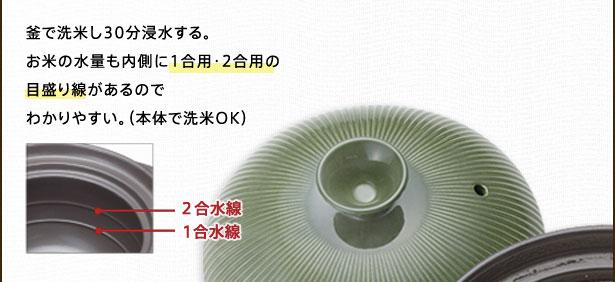 釜で洗米し30分浸水する。お米の水量も内側に1合用・2合用の目盛り線があるのでわかりやすい。(本体で洗米OK)