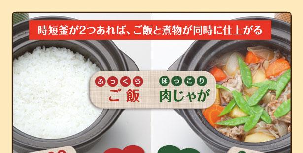 時短釜が2つあれば、ご飯と煮物が同時に仕上がる