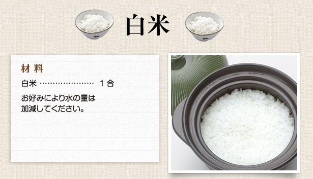 白米レシピ