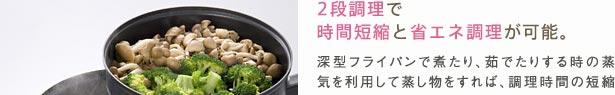 2段調理で時間短縮と省エネ調理が可能。