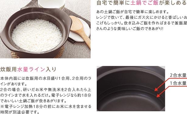 自宅で簡単に土鍋でご飯が楽しめる。炊飯用水量ライン入り