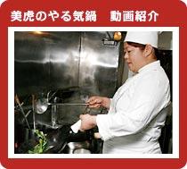 五十嵐美幸プロデュ−スやる気鍋動画紹介