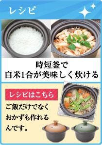 廣田さんの時短釜レシピ