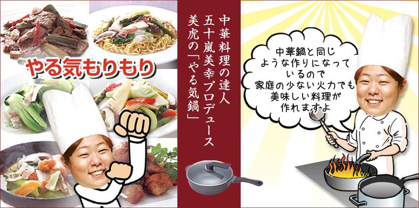 五十嵐美幸プロデュース「美虎のやる気鍋」 IH用・ガス用