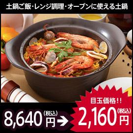 洋風土鍋ケ・セラ